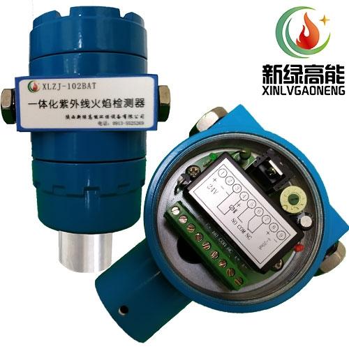 宁夏XLZJ-102BAT一体化紫外线火焰检测器