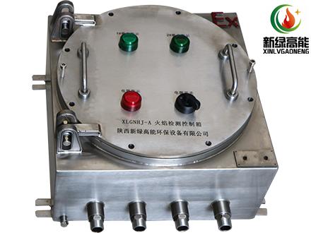 XLGNHJ-A火焰检测控制箱