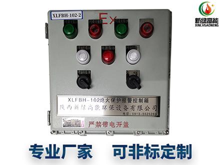 XLFBH-102-2熄火保护报警控制箱