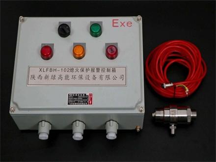 XLFBH-102烤包器熄火保护报警控制箱