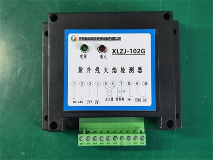 XLZJ-102G紫外线火焰检测器
