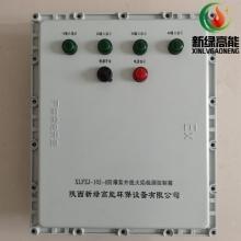 XLFZJ-102B-4防爆紫外线火焰检测控制箱
